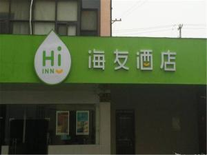 Auberges de jeunesse - Hi Inn Shanghai QingHe Road