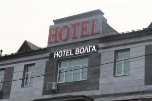Volga Hotel - Chkalovsk