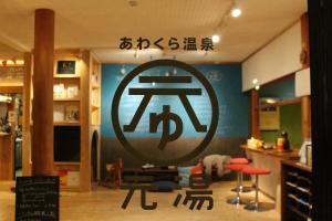 Auberges de jeunesse - Motoyu