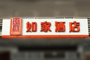 Hostales Baratos - Home Inn Chongqing Hechuan Pedestrian Street