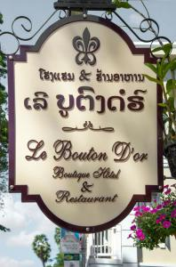 Le Bouton D'or Boutique Hotel, Hotely  Thakhek - big - 22