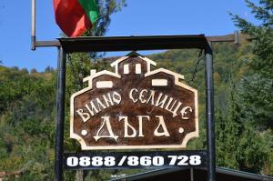 Vilno Selishche Duga - Balkanets