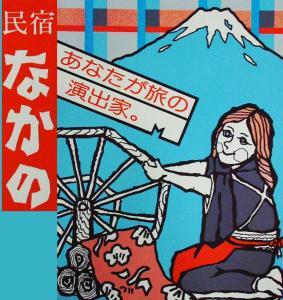 Nakano, Vendégházak - Fudzsijosida