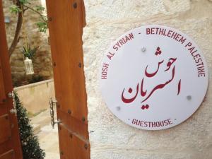 Hosh Al-Syrian Guesthouse, Hotely  Bethlehem - big - 57