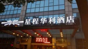 Starway Hotel Kunshan Middle Qianjin Road