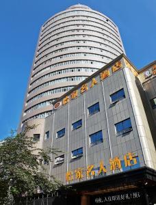 . Yi Jia Ming Ren Hotel
