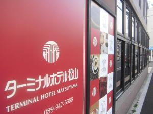 Auberges de jeunesse - Terminal Hotel Matsuyama