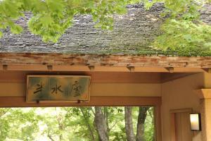 Hanzuiryo - Accommodation - Unzen