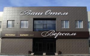 Vash Hotel - Yemanzhelinskiy