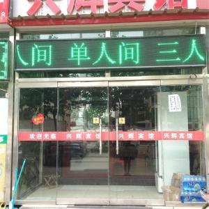 Xinghui Inn - Shih-fo-ssu