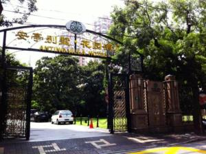Anting Villa Hotel, Hotel  Shanghai - big - 1