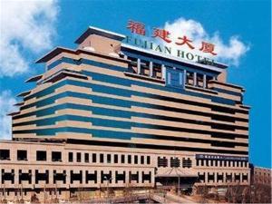 Fujian Hotel
