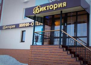 Отель Виктория, Балаково