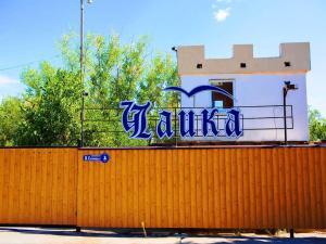 Baza Otdykha Chaika - Morozovsk