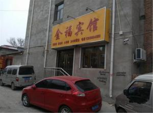 Jinfu Inn, Hotels  Yongqing - big - 1