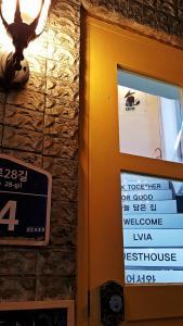 LVIA Guesthouse - T'oegyewŏn-ni