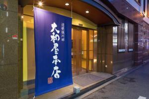 Accommodation in Ōsaka