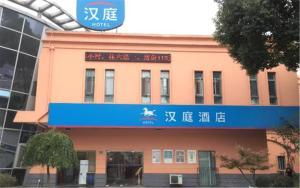 Auberges de jeunesse - Hanting Express Shanghai Jiading Yecheng Road