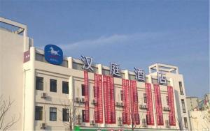 Auberges de jeunesse - Hanting Express Shanghai Jiading Yongjing Road