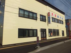 Minshuku Akiba - Hotel - Furano