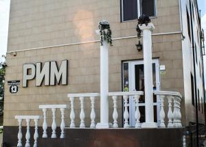 Rim Hotel - Novotitarovskaya