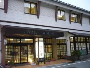 Gokayama Onsen Akaokan - Accommodation - Nanto