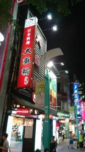 E-House Xining Branch, Hotel  Taipei - big - 10