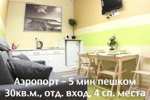Alfa Apartments Aeroport - Samarka