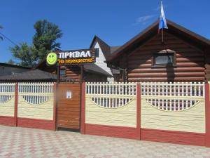 Отель Привал на перекрестке, Калач-на-Дону