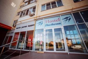 Hostel Lastochka - Rechki