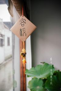 Dingxiang No.9 Inn, Гостевые дома  Сучжоу - big - 24
