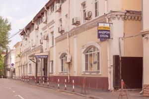 Отель Андрон на площади Ильича