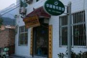 Auberges de jeunesse - Auberge Huashan Hua Yi International