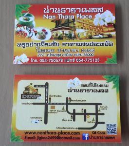 Nan Thara Place - Ban Fai Kaeo
