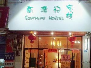 Southway Hotel, Гостевые дома  Яншо - big - 16