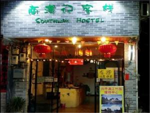 Southway Hotel, Гостевые дома - Яншо