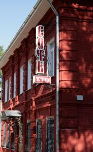 Гостиница Соть, Данилов