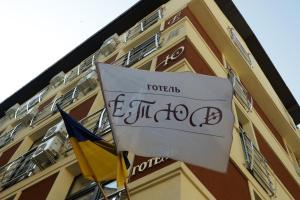 Etude Hotel, Hotel  Leopoli - big - 40