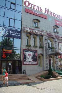 Hotel Nikol' - Tolmachëvo