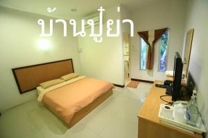 Baanpooya Hotel and Resort - Khlong Lan
