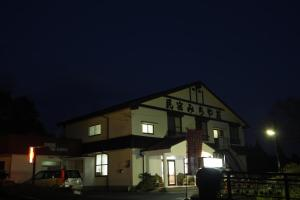 Auberges de jeunesse - Minshuku Michiyasou