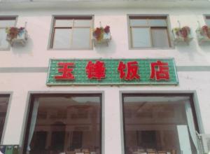 Auberges de jeunesse - Yesanpo Yufeng Guest House