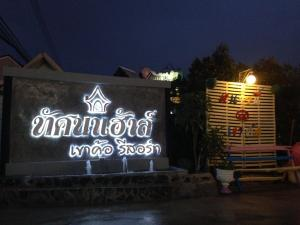 Tassana House - Nakhon Thai