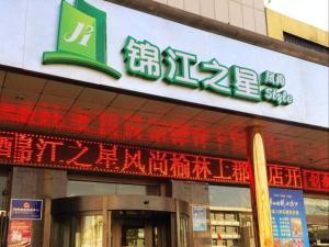 Jinjiang Inn Select Yulin Shangjun Road, Отели  Yulin - big - 9