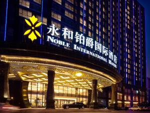 Noble International Hotel - Xingzhuang