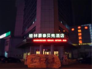 GreenTree Inn Hebei Qinhuangdao Northeastern University Zhujiang Road Shell Hotel, Hotels  Qinhuangdao - big - 10