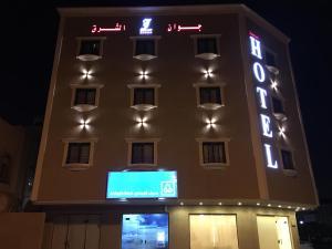 Hostels und Jugendherbergen - Jewan Al Sharq Al Taiba Hotel Apartments