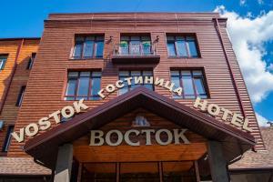 Отель Восток, Шахты