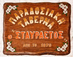 Stavraetos  Greece