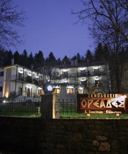Hotel Oreades - Vronteró